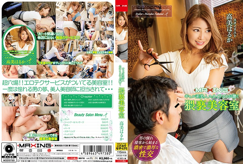 MXGS-1138 This Beautiful Stylist Gal Is Working At A Filthy Beauty Salon Haruka Takami